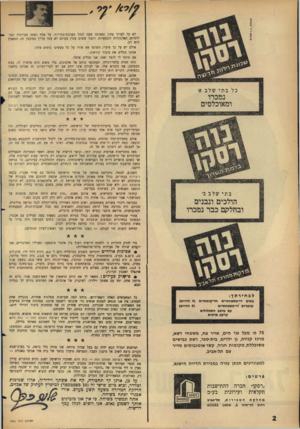 העולם הזה - גליון 1461 - 8 בספטמבר 1965 - עמוד 2   כל בת י שלב א׳ נמכרו ומאוכלסים לא קל לערוך עתון ובאותה שעה לנהל מערכת־בחירות׳ על אלף ואחת בעיותיה הפו־ליטיות, הארגוניות והכספיות. דומני ששום עתון בעולם לא עמד