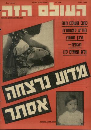 העולם הזה - גליון 1461 - 8 בספטמבר 1965 - עמוד 28  