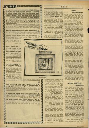 העולם הזה - גליון 1461 - 8 בספטמבר 1965 - עמוד 9   ייי ״י .דינה העם ב ט חון ובטחוני! לא במיקרד. נקראו הכוחות המזויינים של ישראל בשם ״צבא הגנה לישראל״. כאשר נוצר שם זה, בקיץ , 1948 עדיין היתה ישראל רחוקה מן