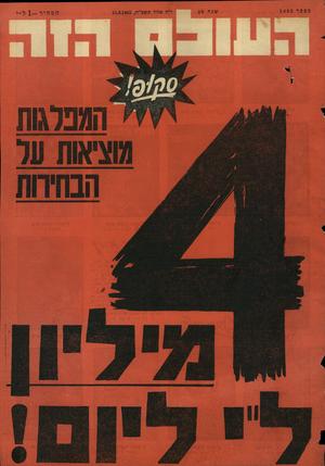 העולם הזה - גליון 1462 - 15 בספטמבר 1965