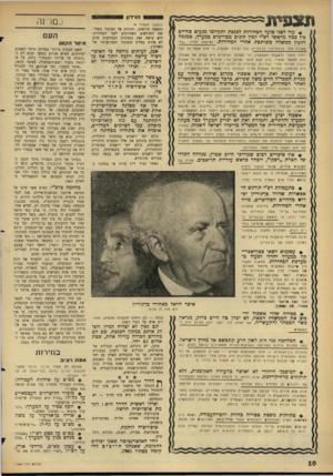 העולם הזה - גליון 1462 - 15 בספטמבר 1965 - עמוד 10   הנידון (המשך מעמוד פ) ותשעה חודשים, וחוזרת אל הציבור בשלושה החודשים האחרונים לפני הבחירות. היא עושה זאת בנאומים ובמודעות שהם לא פחות טפלים מנאומיו וממודעותיו
