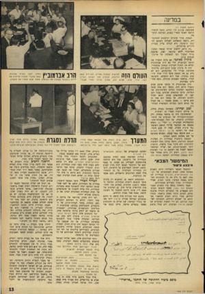העולם הזה - גליון 1462 - 15 בספטמבר 1965 - עמוד 13   במדינה (המשך מעמוד )11 ששימשה במקום קיר לביתן, וניסה להחדיי הודעה לאנשי מפא״י בפנים. הפיתקה הוחרמה. לבסוף, אחרי שינויים ותיקונים והתרגזו־יות, ניגשה ן זמשלחת