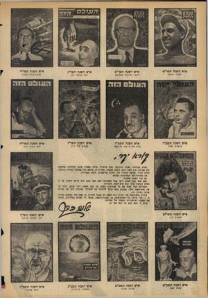 העולם הזה - גליון 1462 - 15 בספטמבר 1965 - עמוד 2 | בחירת איש־השנה של העולם הזח הפכה זה מכבר מסורת 14 .פעם כבר נעשתה בחירה זו — בלי מורא, בלי משוא־פנים 14 .תמונות־השער, מעשי ידי אמנים מצטיינים, מהוות את תמצית