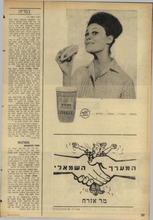 העולם הזה - גליון 1462 - 15 בספטמבר 1965 - עמוד 22   במדינה (הטשן מעסוד ) 18 החלו מתפוצצים המוקשים. מוקש רציני אחד היה ועדת עורבי העתונים היומיים. בישיבת הועדה, שנקראה במיוחד כדי לדון בהחלטת העתונאים, ניסה עורך