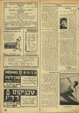 העולם הזה - גליון 1462 - 15 בספטמבר 1965 - עמוד 29   ספורט כדורגל זה אג* ,זה השבת שיחקה בית״ר ירושלים נגד בית״ר תל־אביב. מדווח שייע גלזר : שלום. אני עוד כאן. כל האנשים מתפלאים שאני עוד חי׳ וזה שאני משחק כדורגל זה