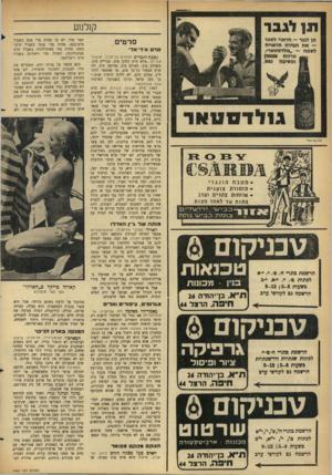 העולם הזה - גליון 1462 - 15 בספטמבר 1965 - עמוד 30   קולנוע תן לגבר — הראוי לשמו — א ת הבירה הראויה לשמה — ״גולדסטאר׳׳. ^ מרווח צמאון 1 9ומשיבה נפש. סרטים סרט אידיאל גבעת הגברים (מקסים׳ תל־אביב; א ר צו ת׳ הברית)