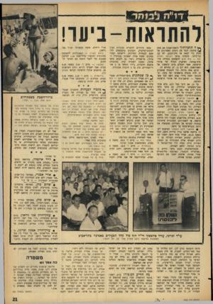 העולם הזה - גליון 1463 - 22 בספטמבר 1965 - עמוד 21 | הוזמנו פעילים ואוהדים, והם מילאו את האולם עד אפס־מקום, והצטופפו במעברים ומחוץ לאולם, כדי לשימוע את דבריהם של מועמדי הרשימה, עורך־הדין אמנון זכרוני והמהנדס