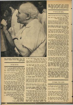 העולם הזה - גליון 1463 - 22 בספטמבר 1965 - עמוד 7 | ״ למראית־עין היה דויד בן־גוריון בשיא הכושר. … בן־גוריון גם לא היה מעוניין להשליט את צעיריו. … בן־גוריון נראה עזוב ומבודד.