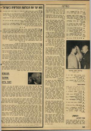 העולם הזה - גליון 1464 - 29 בספטמבר 1965 - עמוד 12 | היא מראה את איסר הראל, שאז כיהן בתפקיד־הצללים של ממונה על שרותי הבטחון, עומד כצל מאחורי הבום הנערץ שלו. … בפירסומים האחרונים, ניתנה הבלטה מכוונת רק לשניים מן