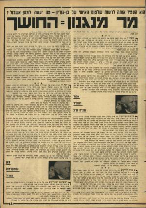 העולם הזה - גליון 1464 - 29 בספטמבר 1965 - עמוד 13 | אל מציאות זו החזיר לוי אשכול את איסר הראל. … הם רק טענו, כי קיים גם שיקול מקצועי חשוב יותר: אשכול אינו יכול לוזתר על כשרון מודיעיני כד, גדול כמו איסר הראל. …