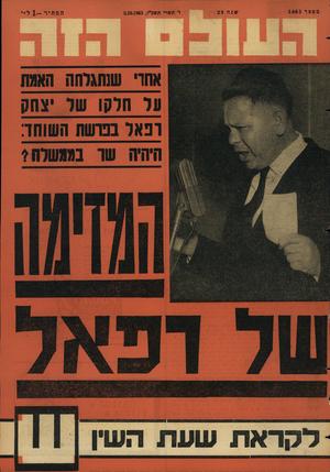 העולם הזה - גליון 1465 - 5 באוקטובר 1965 - עמוד 1 | המחיר — 1 .ל״י אחו שנחגוחת האמת ער הרהו שר יאחה וב או נפרשת השוחר היהיה שו
