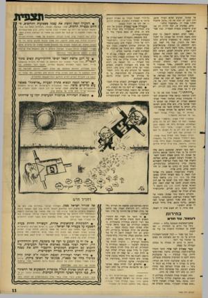 העולם הזה - גליון 1465 - 5 באוקטובר 1965 - עמוד 11 | של שפיגל, ואישים שהוא העריך אותם, לחץ למען לא יפתח את פיו .״מוטב שיסבול יחיד,״ אמרו לו ,״משיסבלו כולם.״ כולם, במיקרה זה, יכלו להיות רק עסקנים היושבים בצמרת