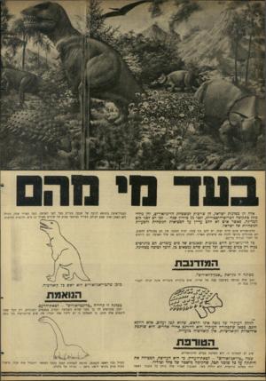 העולם הזה - גליון 1465 - 5 באוקטובר 1965 - עמוד 16 | אלה הו מפלגות ישראל, הן שייכות למשפחת הדינוזאורים, והן נולדו כולן כתקופה הטרום־היסטורית, לפני 75 מיליון שנה -זמן רם לפני קום המדינה, כאשר איש לא הדם עדיין על