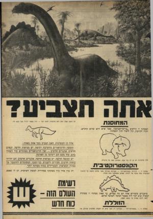 העולם הזה - גליון 1465 - 5 באוקטובר 1965 - עמוד 17 | ה מ חוסנ ת לה הרבה שכל, ואין היא מוכשרת לשום דבר — חוץ מאשר לזלול מכל הבא ליד. למפלנה זו קוראים ,,טריסיראטופס״ ,מפני שיש להם שלוש קרניים. הקרן הקיימת, קרן