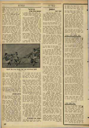 העולם הזה - גליון 1465 - 5 באוקטובר 1965 - עמוד 21 | הופיעו ברירה הבעל ועוני גבאים. הם התפרצו פנימה. זה מול זה ניצבו שני מחנות עדינים. האשד, זכרה ידידים מול הבעל ומרעיו. לרגע נשתררה דממה מתוחה .״מה אתם רוצים