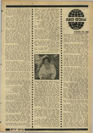 העולם הזה - גליון 1465 - 5 באוקטובר 1965 - עמוד 24 | ע ונ כםהטן אשר גדר בהרצליה ברחוב האשל, בהרצליה־פיתוח, גדלים אשלים לתפארת, וצמרותיהם מגיעות עד השמיים. שם, בתוך העפאים, גרד. פייגלה. צוויץ־צוויץ. ובנוף