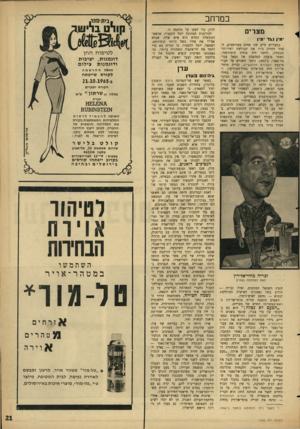 העולם הזה - גליון 1465 - 5 באוקטובר 1965 - עמוד 25 | במרחב מצרים •מין נ \ ד *ן במצריים חיים שני אחים מפורסמים. האחד החזיק בידו את הבולשת ושירותי- ד,בטחון, והשני היה מנהיג קומוניסטי. כאשר בוצעה המהפכה של גמאל