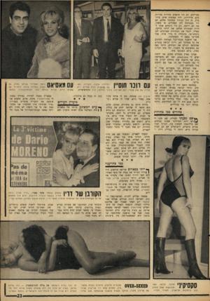 העולם הזה - גליון 1465 - 5 באוקטובר 1965 - עמוד 27 | מצויינים. הם היו תופסים בחורות צעירות, סתם פרייריות, והיו מצלמים אותן עירומות. זה היה הבידור המקובל שלהם. הם היו מבטיחים להן תפקידים, או משהו, אני לא יודעת. הם