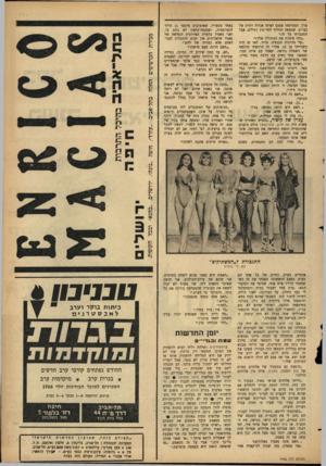 העולם הזה - גליון 1465 - 5 באוקטובר 1965 - עמוד 31 | ערך, הצטרפתי אמנם לאיזה אגודה דתית של נערים, שמצאה תחליף לחיי־מין רגילים, אבל התגברתי על זה.״ ״מתי איבדת את הבתולין שלך?״ ״על מדרגות הכנסיה. מוזר, לא? זה היה