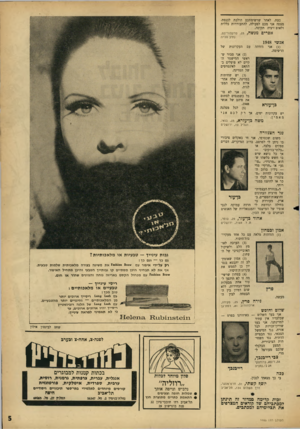 העולם הזה - גליון 1465 - 5 באוקטובר 1965 - עמוד 5 | כעת, לאחר שרשימתכם הולכת לכנסת׳ מצפה אני מכם לפעולה, להתעוררות כללית ולאום זיציה תקיפה. אפרים מנשה ,23 ,טרקטוריסט, נתיב הל״ה אנשי 1948 ( )1אני הרשימה. מזדהה