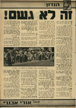 העולם הזה - גליון 1465 - 5 באוקטובר 1965 - עמוד 7 | מדתי כתור לאוטובוס, כשאמרה לי אשה, שאיני מכיר אותה :״אני אצביע ביום־הבחירות רק בגלל האוטובוס!״ ״האוטובוס?״ תמהתי. ״בגלל זה שבאוטובום מתייחסים אלי כמו אל בהמה,״