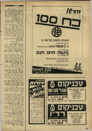 העולם הזה - גליון 1465 - 5 באוקטובר 1965 - עמוד 8 | • שוד העתיקות. שרי־ממשלה מפירים חוק, גונבים כדים, משחיתים עתיקות.