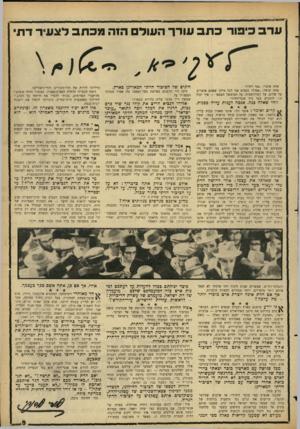 העולם הזה - גליון 1465 - 5 באוקטובר 1965 - עמוד 9 | עדב •פור ח ב עודך העוד הזה מכתב לצע*ה דחי אתה אומר: אתה שואל: על שלום, על אני להצביע ״אני דתי!״ ״אפילו מסכים אני לכל מיליד, שאתם אומרים דמוקראטיה, על המימשל
