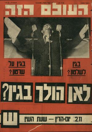 העולם הזה - גליון 1466 - 13 באוקטובר 1965 - עמוד 1 |