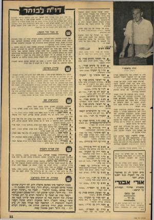 העולם הזה - גליון 1466 - 13 באוקטובר 1965 - עמוד 11 | האיש, שבימי כהונתו כיועץ המשפטי של הממשלה עמד מאחורי החוקים הנתעבים ביותר, הוכיח פעם נוספת, כי בשבתו על כס־המשפט מנחה אותו תפיסה דמוקרא־טית־מתקדמת בכל שטחי