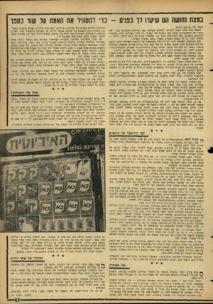 העולם הזה - גליון 1466 - 13 באוקטובר 1965 - עמוד 13 | במצח נחושה הם שיקרו לך בפנים -כדי להסתיר את האמת על שוד נספו הזעיר של 224-745 לירות. הוצאה אחת אינה ניתנת לוויכוח: הכספים ששולמו בעד הטיולים ההמוניים באגד. לפי
