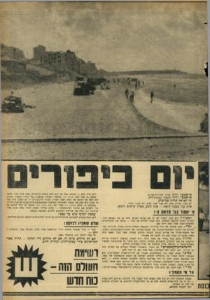 העולם הזה - גליון 1466 - 13 באוקטובר 1965 - עמוד 17 | אי׳אפשר יהיה אי־־אפשר יהיה כל ישראל תהיה כני־כרק. לערוך תחרויות־ספורט. להתבדר במועדון־לילה. לא בעוד עשרים שנה. לא בעוד עשר שנים. לא בשנה הבאה. אלא עוד כשנה