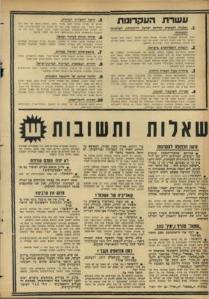 העולם הזה - גליון 1466 - 13 באוקטובר 1965 - עמוד 18 | עשרת העקרונות נאמנות ללא-ם ייג למדינת ישראל, לריבונותה, לשלמותה ולבטהוגה. דאגה יומיומית לעצמאות המדינה, שאינה ניתנת למיקוח. חישול כוחו המוסרי והמעשי של צבא