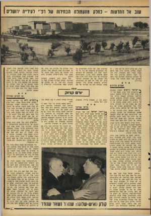 העולם הזה - גליון 1466 - 13 באוקטובר 1965 - עמוד 21 | שוב אל החדשות ־ כחלק מתעמולת הבחירות של רפ׳־י לעיריית ירושלים ארץ, ופד. פרוש לרוחב של חצי מטר — זה למעלה ממליון. בהיותו טרוד מעל הראש בעניני משרד ראש הממשלה,