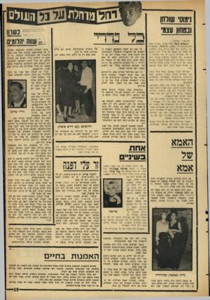 העולם הזה - גליון 1466 - 13 באוקטובר 1965 - עמוד 23 | נימוסי שולחן ובטחון עצמי פולקלור ישראלי: כשנשיא צ׳אד היה בארץ׳ הזמינו אותו לארוחת;צהריים במלון דן־כרמל. המלצרים היו נבונים ולא ידעו בדיוק כיצד להתנהג. הם שאלו