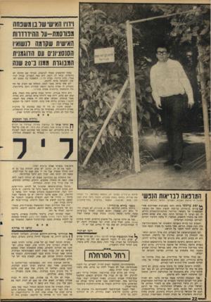 העולם הזה - גליון 1466 - 13 באוקטובר 1965 - עמוד 26 | וידויו האישי שר נו משנחה מנווסמת-ער ההיוודהת האישית שקומה לנשואי! הסנסציונים עם הדוגמנית המבוגרת ממנו ב־ 20 שנה באחד החופשים נסעתי לגרמניה. הכרתי שם חתיכה לא