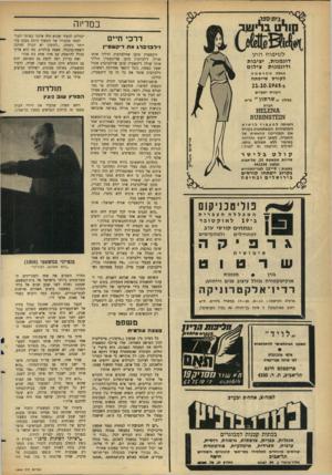 העולם הזה - גליון 1466 - 13 באוקטובר 1965 - עמוד 30 | 3בית־סנר- במדי! ה ^חורט ב רי שג ד ר כי חיי ם ו ־ לברבר * א ת דיק ש ט״ן לטיפוח החן דוג מנות, יציבות ודוג מנות צילו ם ההרשמה החלה לקורס שייפתח 21.10.1965-1 הקורס