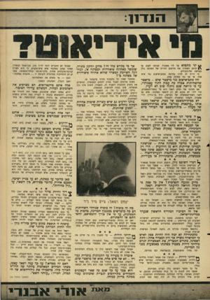 העולם הזה - גליון 1466 - 13 באוקטובר 1965 - עמוד 7 | ^ יני מתפלא על לוי אשכול׳ שניסה לעכב עד הרגע האחרון את פירסום הדו״ח ־של השופט גולן בפרשת תל־גיבורים. כי דו״ח זה חורג בהרבה מכתב־אישום נגד איש אחד׳ או אף נגד