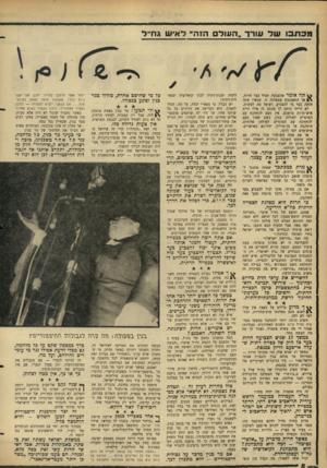העולם הזה - גליון 1466 - 13 באוקטובר 1965 - עמוד 8 | מכתבושדעורר ״ ה עו דהזה ״ לאישגח ״ ר ^ תה אומר שהצבעת תמיד בעד חרות, \ | אך התאכזבת ממפלגה זו. עכשיו אתה תוהה בעד מי להצביע, ושואל מה לעשות. לא הייתי כותב לך