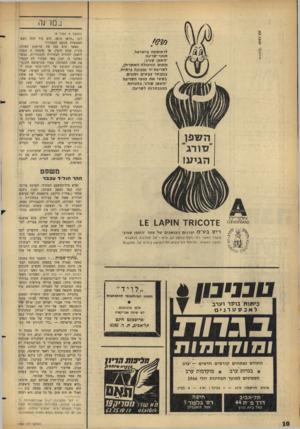 העולם הזה - גליון 1467 - 20 באוקטובר 1965 - עמוד 10 | נ_ם ד גרי לראשונה בישראל, חוטי־סריגה ־השפן סורג; החוס המעולה מאקרילן, לסריגת־יד ומכונה ביתית, במבחר צבעים וסוגים. בקשי את חוטי הסריגה ־השפן סורג־ ,בחנויות