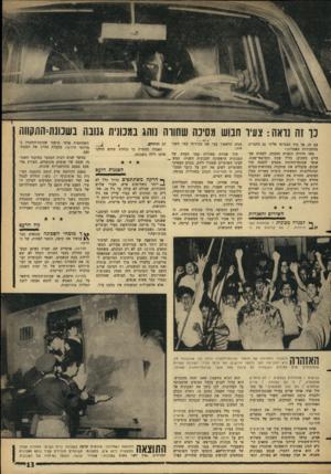 העולם הזה - גליון 1467 - 20 באוקטובר 1965 - עמוד 13 | נו זה נראה: צעיר חבוש מסינה שחווה נוהג במכונית גנובה בשכונת־התקווה עם זה, אך מיד הצטרפו אלינו גם החברים מהחבורות האחרות.״ מאז חוזרת ונשנית ההצגה, לפחות פעמיים