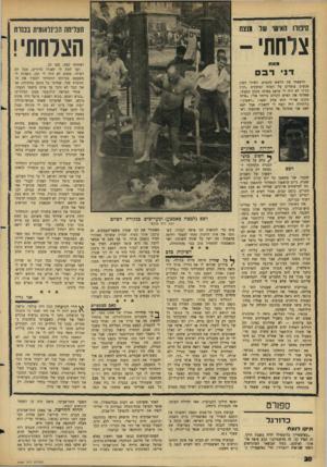 העולם הזה - גליון 1467 - 20 באוקטובר 1965 - עמוד 24 | סינורו האישי שר ונצח הצריחה הבינלאומית במרת צלחתי - הצלחתי! מאת ד ני רבס הוצאתי את הראש מהמים. ראיתי המון אנשים עומדים על המזח וצועקים ״דני! דני!״ לא היה לי