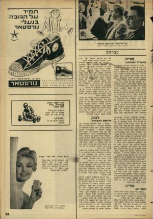 העולם הזה - גליון 1467 - 20 באוקטובר 1965 - עמוד 25 | תמיד ע בי הגובה בו ע לי וורכדטאר יו0 ,4׳יעבד־אל־נאצר ואל־חאפז בפיסגה אינטרס משותף לירושלים, קאהיר ודמשק במרחב סוריה התצדיח הסוד ח ה? בשובו מן הפיסגה הערבית