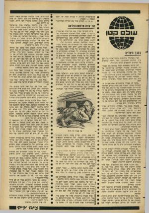 העולם הזה - גליון 1467 - 20 באוקטובר 1965 - עמוד 29 | אסוציאציות מיניות. זו עבודה קשה, אך יגעת ומצאת — תאמין. ״נ. ב — .למחוק מהר את המילה האחרונה.״ הוי. איזה?1דרווה נכלאה עו ב ! 3טן נס 1ן היצויס המין משתולל
