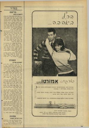 העולם הזה - גליון 1467 - 20 באוקטובר 1965 - עמוד 30 | במדיוי בריאות ל ה טביע בדם כל פועלי־הנקיון שווים. אבל יש פועלים ששווים יותר. כך, בכל אופן, סבורה הנהלת עיריית תל־אביב. לאחר שביתת פועלי־הנקיון בעיר נאלצה
