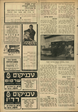 העולם הזה - גליון 1467 - 20 באוקטובר 1965 - עמוד 31 | קונם• לכן הוא נאלץ לעבוד שעות נוספות. לצערו ולשימחת בעליו. השבוע הוא עמד מול מטה־הבחירות של המערך, ברחוב ביילינסון בתל־אביב. שני סבלים העמיסו עליו פלאקאטים
