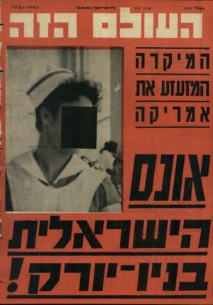 העולם הזה - גליון 1467 - 20 באוקטובר 1965