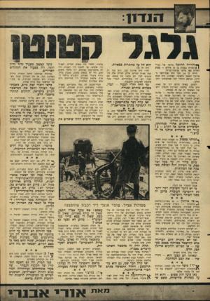העולם הזה - גליון 1467 - 20 באוקטובר 1965 - עמוד 7 | חווייה החזקה ביותר של נעורי ן | קשורה בפסוק בן 15 מילים — פסוק החרוט מאז בליבי בציפורן־ברזל. הייתי בן , 16 חבר מזה שנה־וחצי ב־אירגון הצבאי הלאומי. האירגון היה