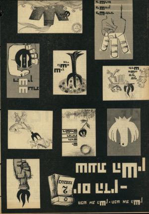 העולם הזה - גליון 1468 - 27 באוקטובר 1965 - עמוד 11  