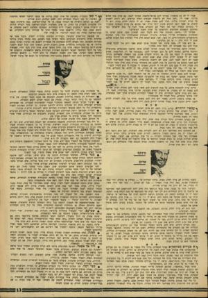 העולם הזה - גליון 1468 - 27 באוקטובר 1965 - עמוד 13   אמרו לי לא בא בחשבון. אמרתי להם מע־אל־סלאמה. עמדתי לצאת. בא עסקן אחד שהוא עירוני, ואמר לי :״למה אתה לא גליצאי? האנשים האלה קדושים, ולא רוצים לשמוע על קניית