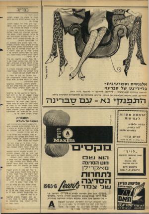 העולם הזה - גליון 1468 - 27 באוקטובר 1965 - עמוד 14   במרינה (המשן מעמוד ) 10 היטלר. כי אלמלא עלו הנאצים לשלטון, היו פקידי המחלקה יכולים לסיים את חייהם בשתיית תה• אבל לרוע המזל עלו הנאצים לשלטון, וראש המחלקה,